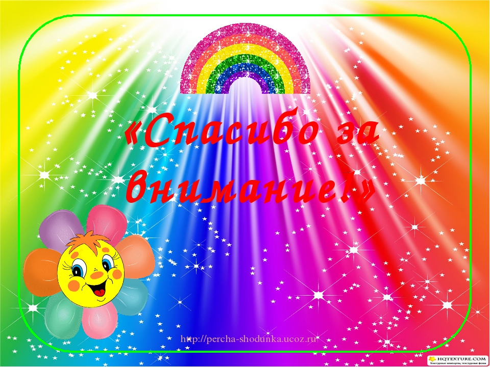 «Спасибо за внимание!» http://percha-shodunka.ucoz.ru