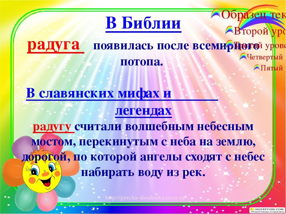В Библии радуга появилась после всемирного потопа. В славянских мифах и леге...