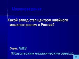 Машиноведение Какой завод стал центром швейного машиностроения в России? Отв