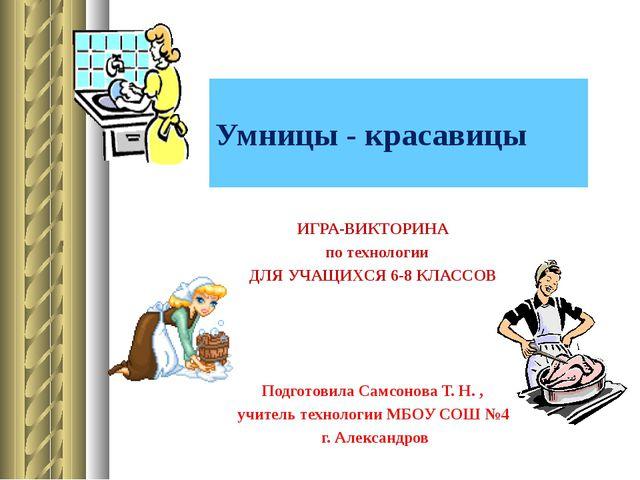 Умницы - красавицы ИГРА-ВИКТОРИНА по технологии ДЛЯ УЧАЩИХСЯ 6-8 КЛАССОВ Подг...