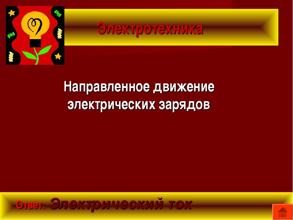 Электротехника Направленное движение электрических зарядов Ответ: Электричес...