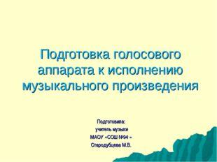 Подготовила: учитель музыки МАОУ «СОШ №94 » Стародубцева М.В. Подготовка голо