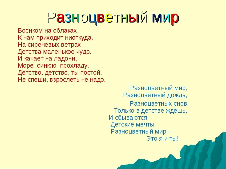 Босиком на облаках, К нам приходит ниоткуда, На сиреневых ветрах Детства мале...