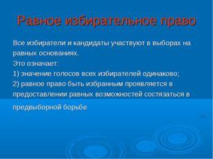 Равное избирательное право Все избиратели и кандидаты участвуют в выборах на