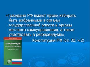 «Граждане РФ имеют право избирать быть избранными в органы государственной вл