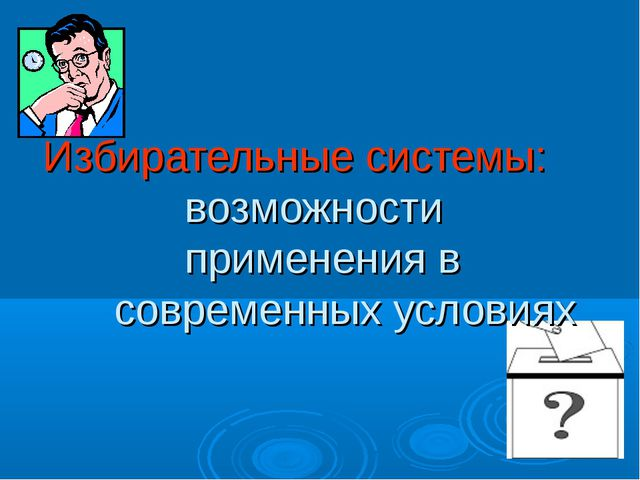 Избирательные системы: возможности применения в современных условиях