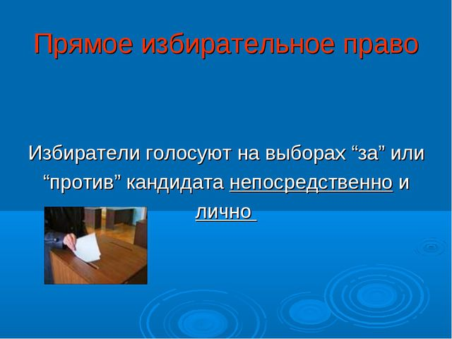 """Прямое избирательное право Избиратели голосуют на выборах """"за"""" или """"против"""" к..."""