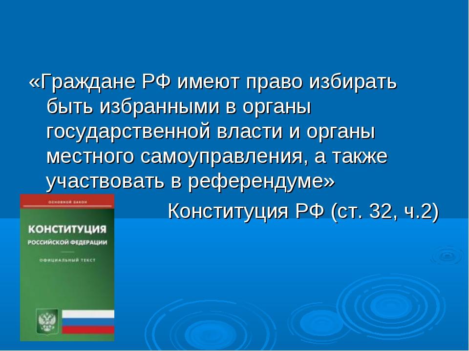 «Граждане РФ имеют право избирать быть избранными в органы государственной вл...