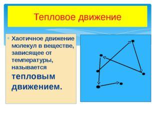 Тепловое движение Хаотичное движение молекул в веществе, зависящее от темпера