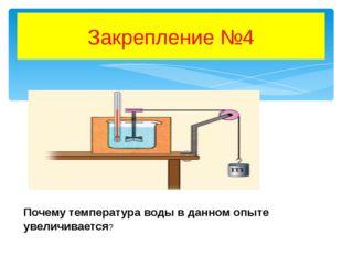 Закрепление №4 Почему температура воды в данном опыте увеличивается?