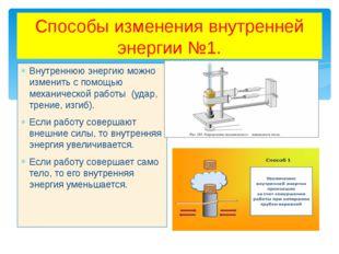 Способы изменения внутренней энергии №1. Внутреннюю энергию можно изменить с