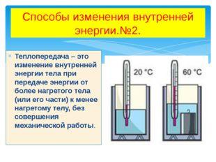 Способы изменения внутренней энергии.№2. Теплопередача – это изменение внутре