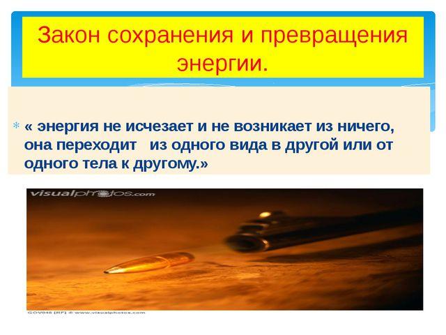 Закон сохранения и превращения энергии. « энергия не исчезает и не возникает...