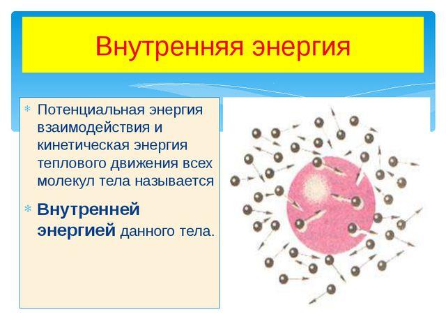 Внутренняя энергия Потенциальная энергия взаимодействия и кинетическая энерги...