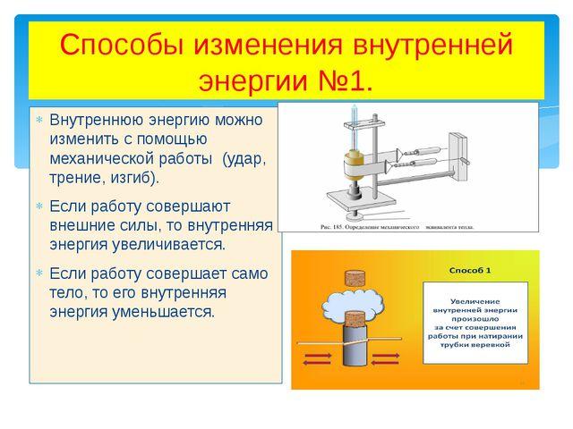 Способы изменения внутренней энергии №1. Внутреннюю энергию можно изменить с...