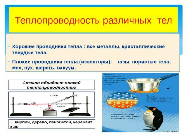 Теплопроводность различных тел Хорошие проводники тепла : все металлы, криста...