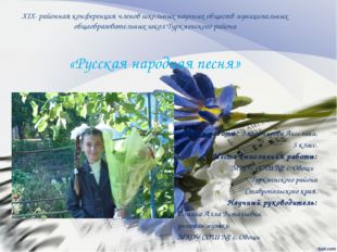 XIX- районная конференция членов школьных научных обществ муниципальных общео