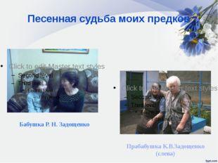Песенная судьба моих предков Бабушка Р. Н. Задощенко Прабабушка К.В.Задощенко