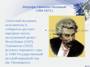 Митрофан Ефимович Пятницкий (1864-1927г.) Советский музыкант, исполнитель и с
