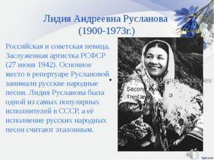 Лидия Андреевна Русланова (1900-1973г.) Российская и советская певица, Заслуж