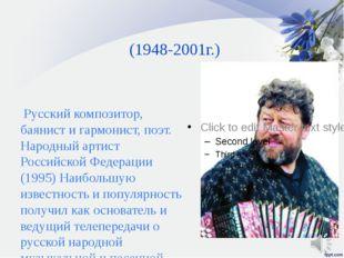 Геннадий Дмитриевич Заволо́кин (1948-2001г.) Русский композитор, баянист и га