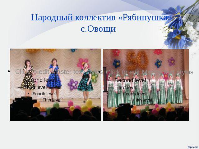 Народный коллектив «Рябинушка» с.Овощи