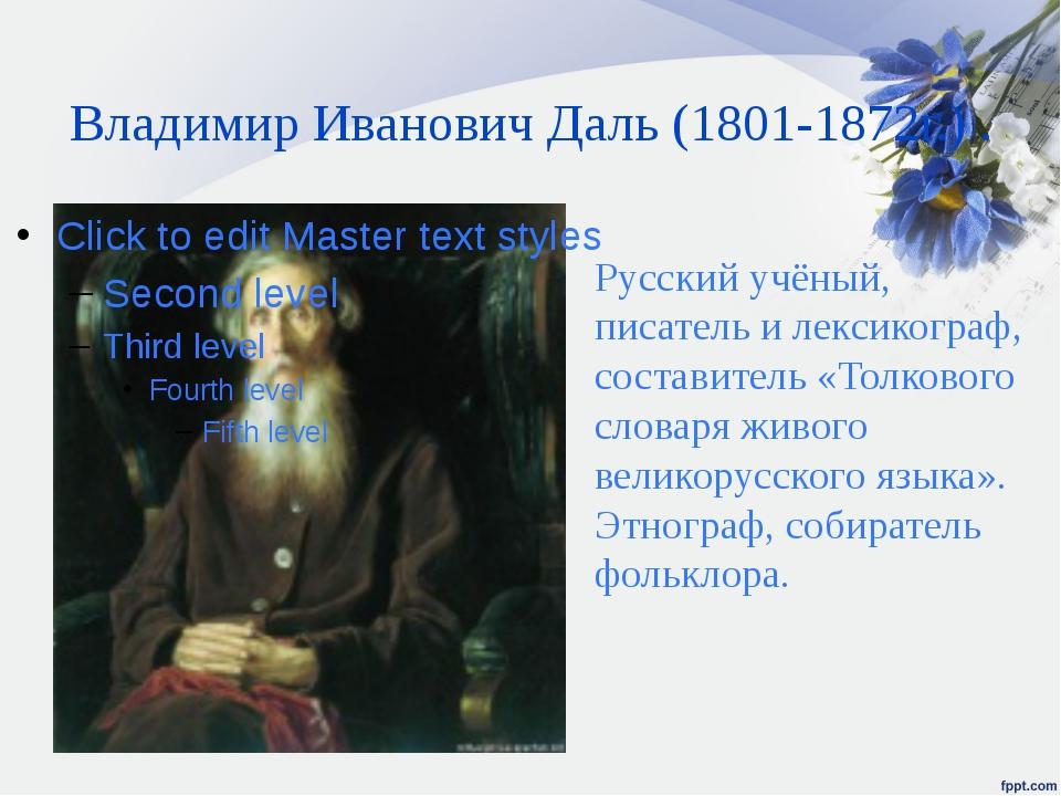 Владимир Иванович Даль (1801-1872г.) . Русский учёный, писатель и лексикограф...