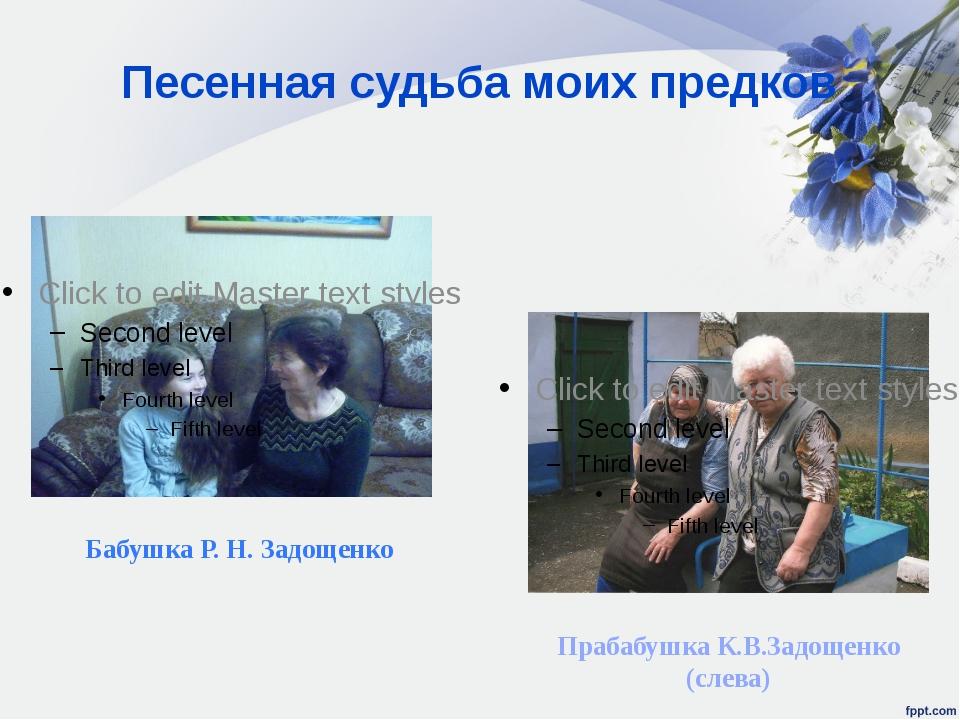 Песенная судьба моих предков Бабушка Р. Н. Задощенко Прабабушка К.В.Задощенко...