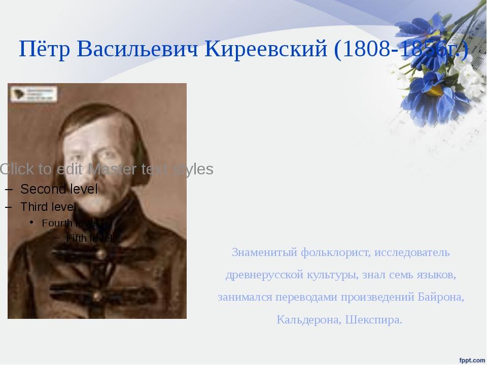 Пётр Васильевич Киреевский (1808-1856г.) Знаменитый фольклорист, исследовател...