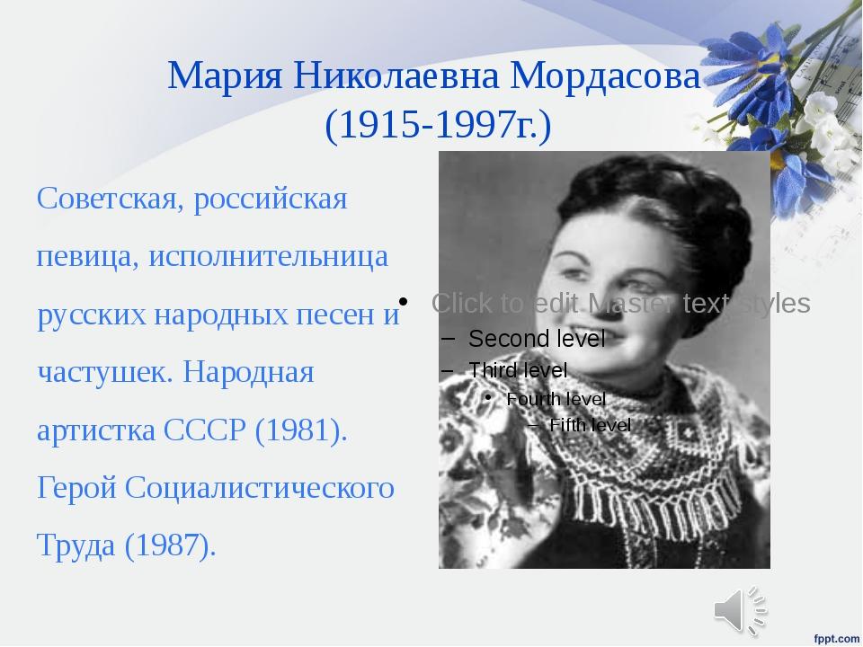 Мария Николаевна Мордасова (1915-1997г.) Советская, российская певица, исполн...