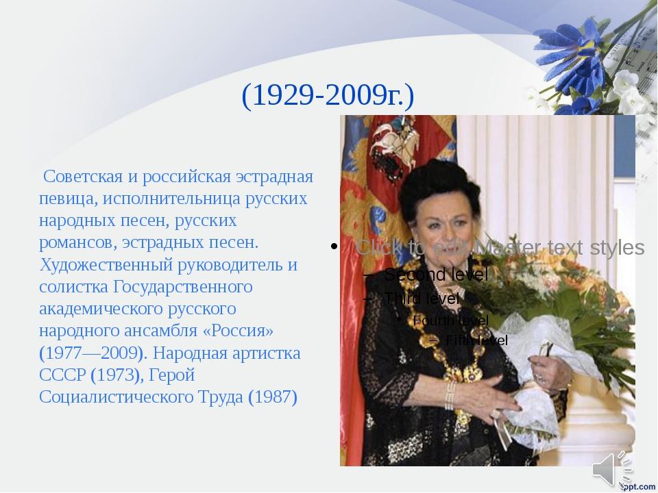 Людми́ла Гео́ргиевна Зы́кина (1929-2009г.) Советская и российская эстрадная п...