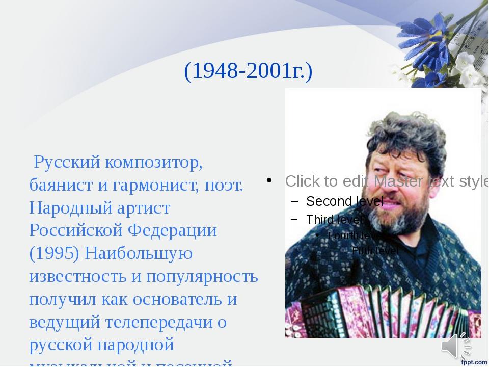 Геннадий Дмитриевич Заволо́кин (1948-2001г.) Русский композитор, баянист и га...