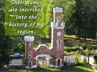 Their names are inscribed into the history of my region.