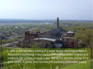 In 1886 a new two-story building of a sugar factory appeared in Ramon. Advan