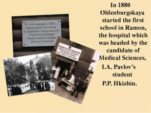 In 1880 Oldenburgskaya started the first school in Ramon, the hospital which