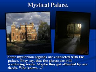 Mystical Palace. Some mysterious legends are connected with the palace. They