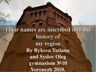 Their names are inscribed into the history of my region. By Rykova Tatiana an