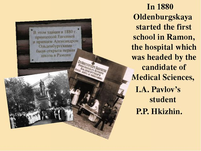 In 1880 Oldenburgskaya started the first school in Ramon, the hospital which...