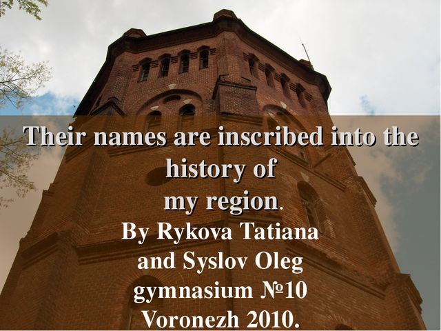 Their names are inscribed into the history of my region. By Rykova Tatiana an...