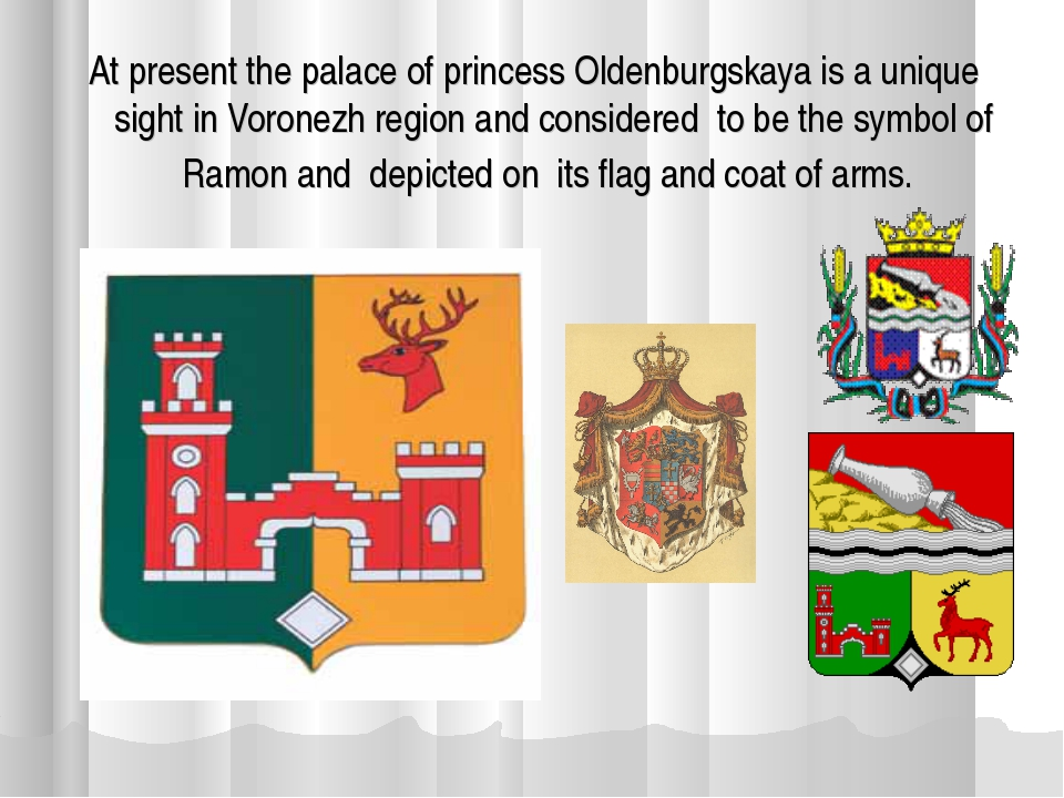 At present the palace of princess Oldenburgskaya is a unique sight in Voronez...