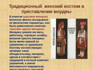 Традиционный женский костюм в преставлении мордвы В понятие красивая женщина