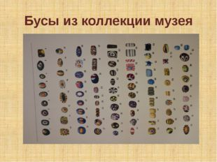Бусы из коллекции музея
