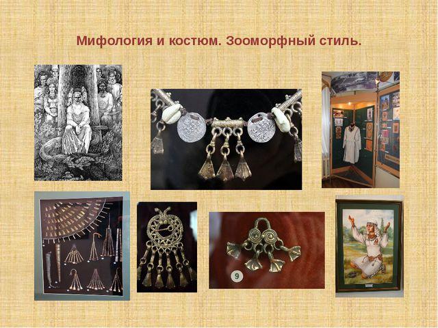 Мифология и костюм. Зооморфный стиль.