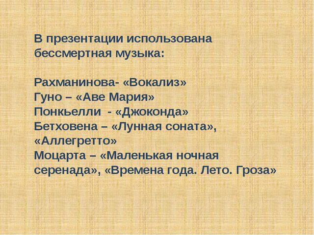 В презентации использована бессмертная музыка: Рахманинова- «Вокализ» Гуно –...