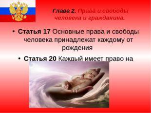 Глава 2. Права и свободы человека и гражданина. Статья 17 Основные права и св