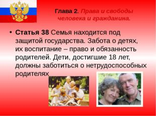 Глава 2. Права и свободы человека и гражданина. Статья 38 Семья находится под
