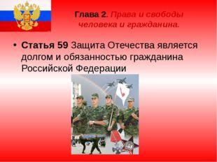 Глава 2. Права и свободы человека и гражданина. Статья 59 Защита Отечества яв
