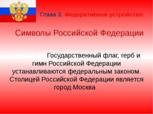Глава 3. Федеративное устройство Символы Российской Федерации Статья 70 Госуд