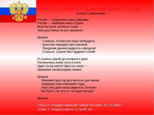 Гимн Российской Федерации (гимн России) (слова С.Михалкова) Россия — священн