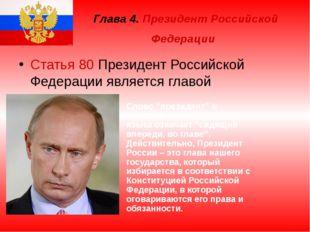 Глава 4. Президент Российской Федерации Статья 80 Президент Российской Федера